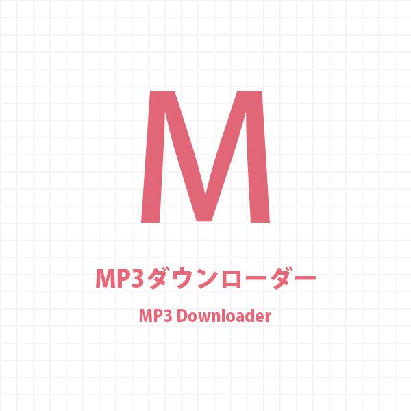 ライブ ダウンローダー 有料 放送